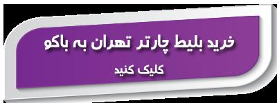 بلیط هواپیما تهران باکو