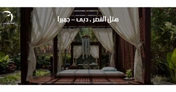 هتل القصر جمیرا ( دبی )