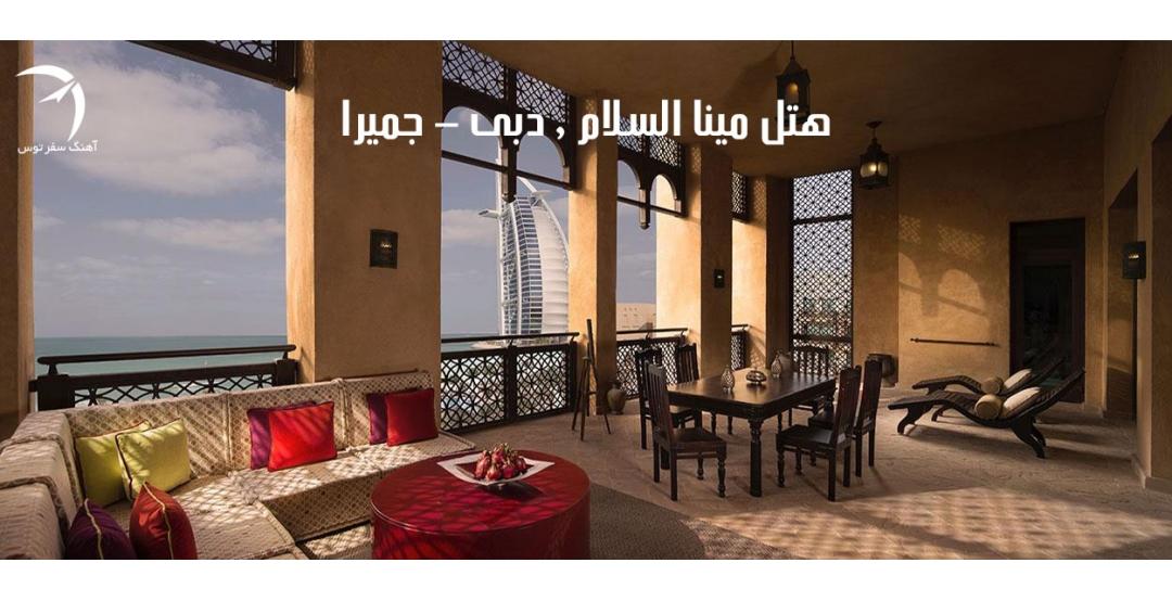 هتل مینا السلام جمیرا ( دبی )