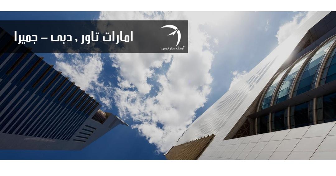 هتل 5 ستاره امارات تاور جمیرا ( دبی )