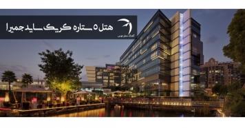 هتل 5 ستاره کریک ساید جمیرا ( دبی )