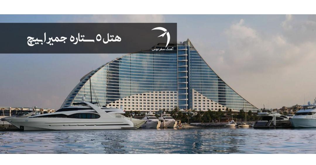 هتل 5 ستاره جمیرا بیچ ( دبی )