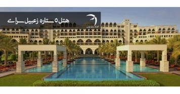 هتل 5 ستاره زعبیل سرای ( دبی )