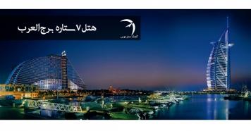 هتل 7 ستاره برج العرب ( دبی )