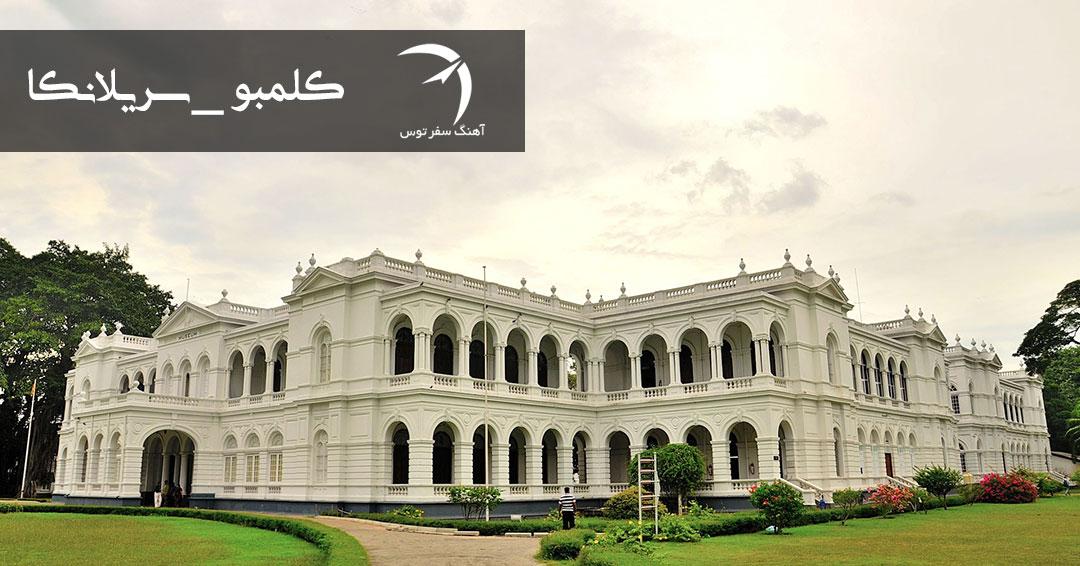 جاذبه های گردشگری شهر کلمبو - سریلانکا