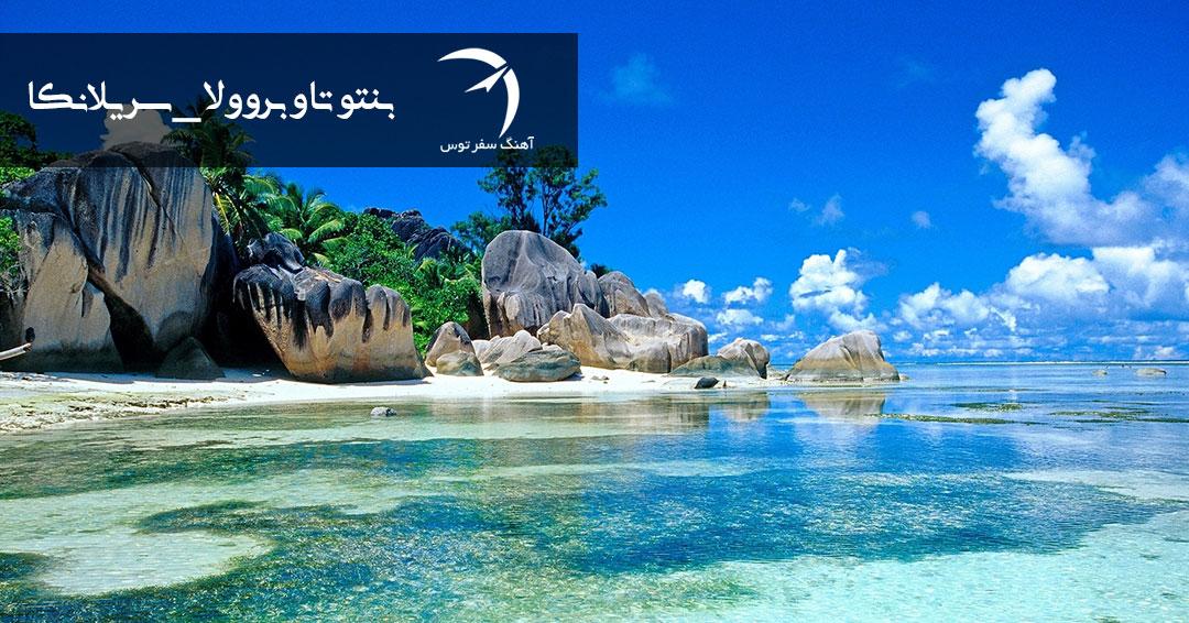 جاذبه های گردشگری شهر ساحلی بنتوتا و بروولا - سریلانکا