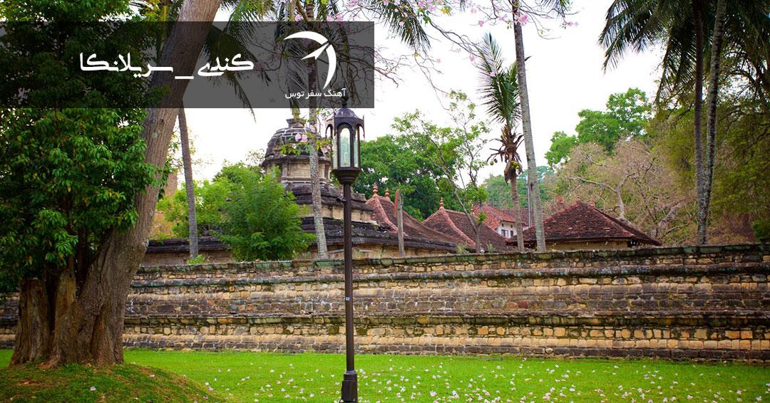 جاذبه های گردشگری شهر کندی - سریلانکا
