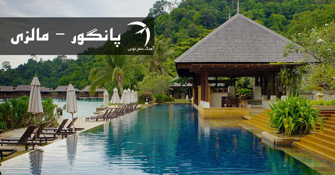 جاذبه های گردشگری جزیره پانگور مالزی
