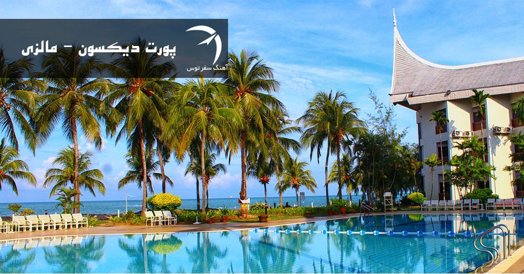 جاذبه های گردشگری پورت دیکسون مالزی