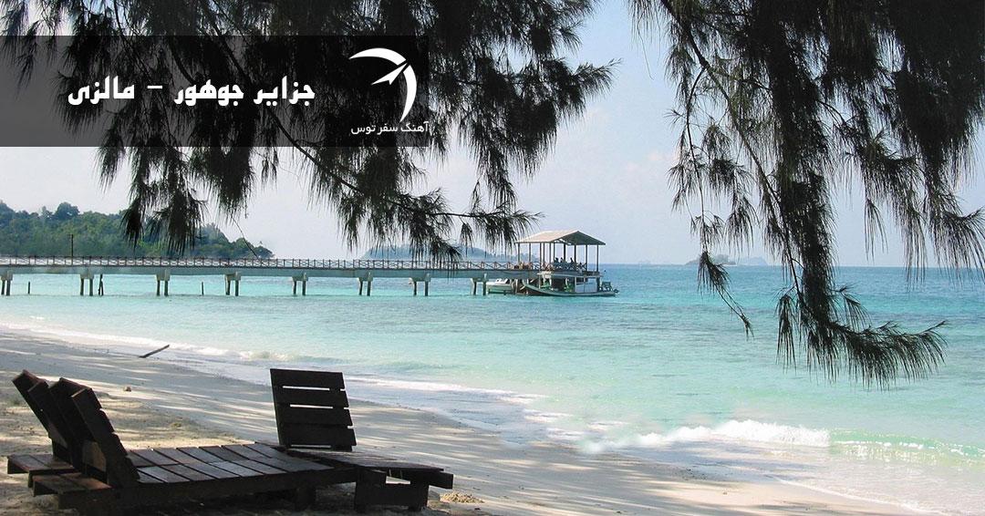 جاذبه های گردشگری جزایر جوهور مالزی