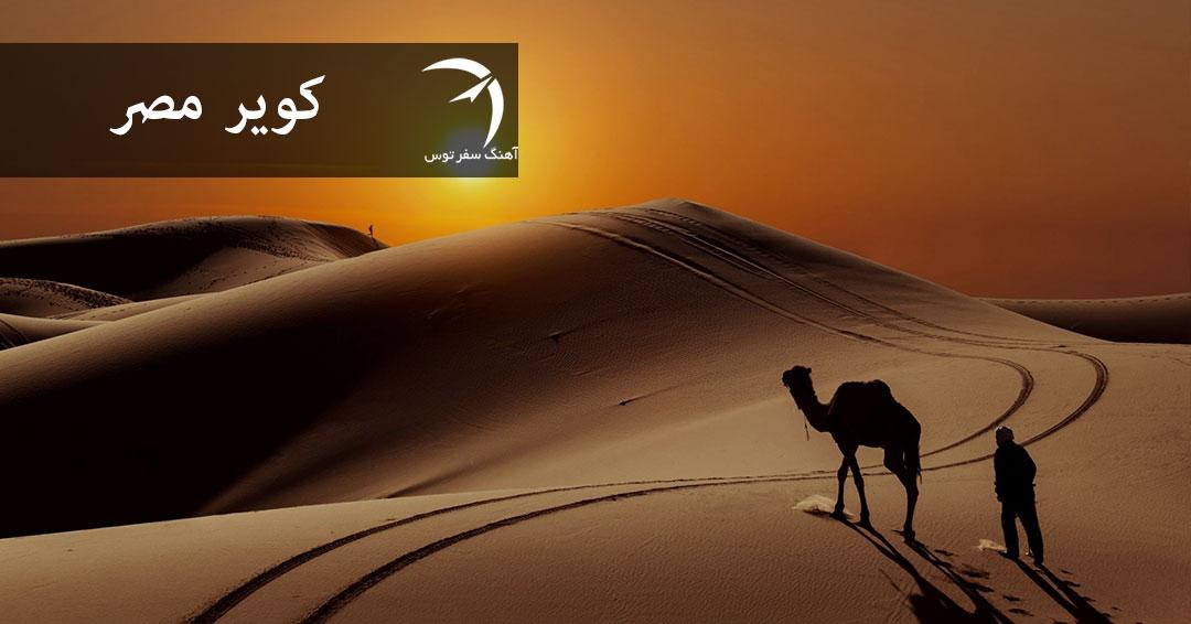 کویر مصر ایران | معرفی تاریخچه و جاذبه های گردشگری