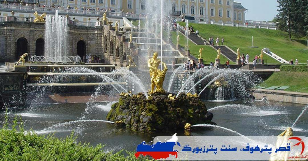 اطلاعات سفر به روسیه