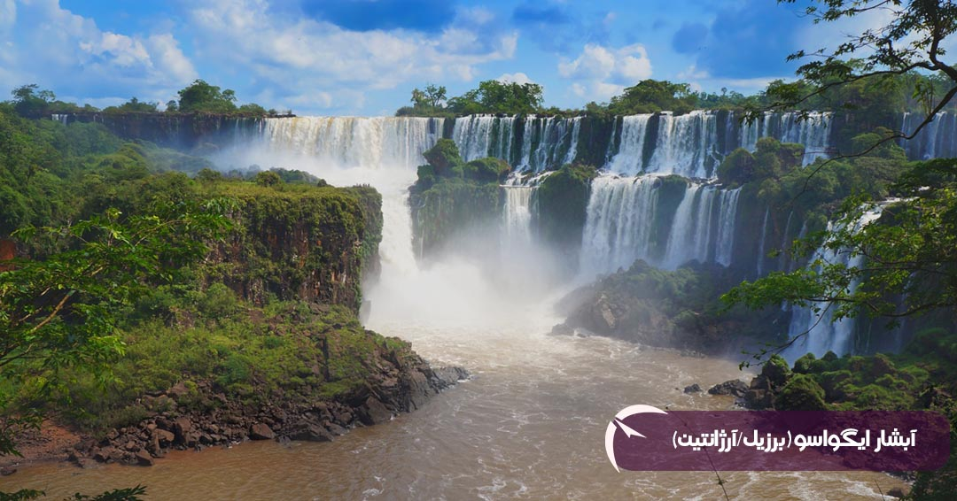آبشارهای معروف دنیا کدامند؟