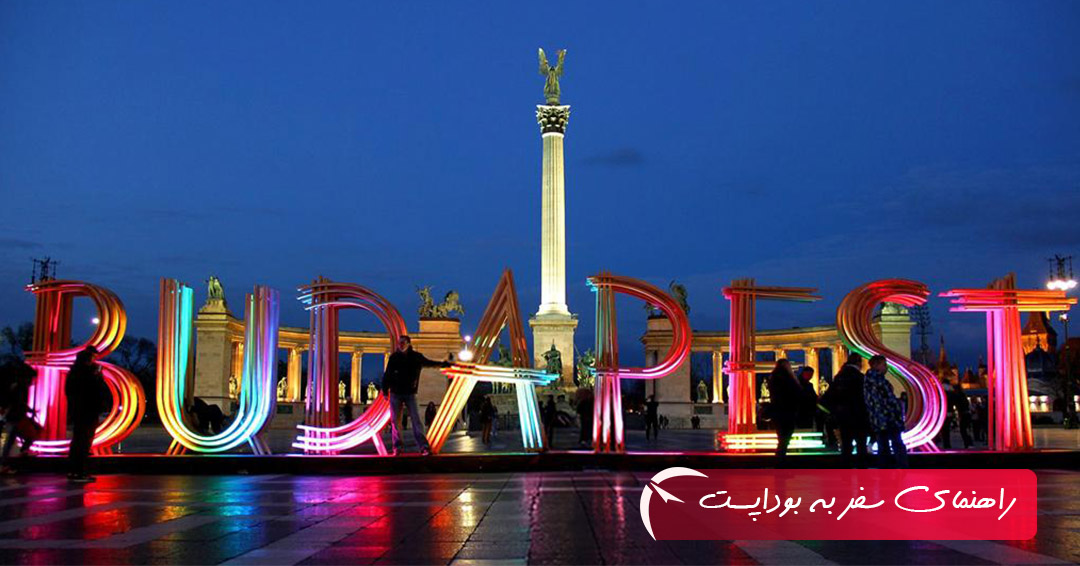 جاذبههای گردشگری بوداپست مجارستان