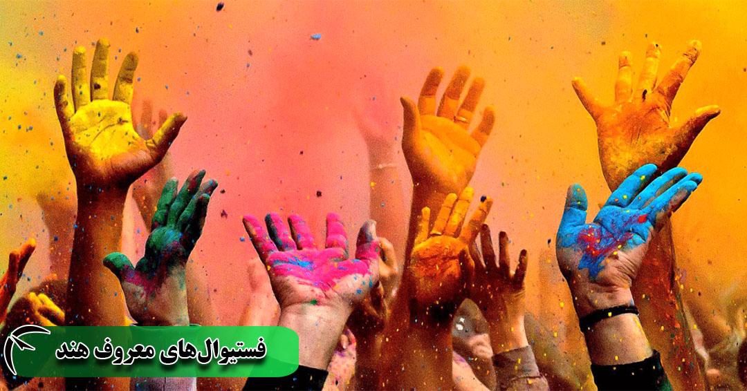 جشنها و فستیوالهای هندوستان