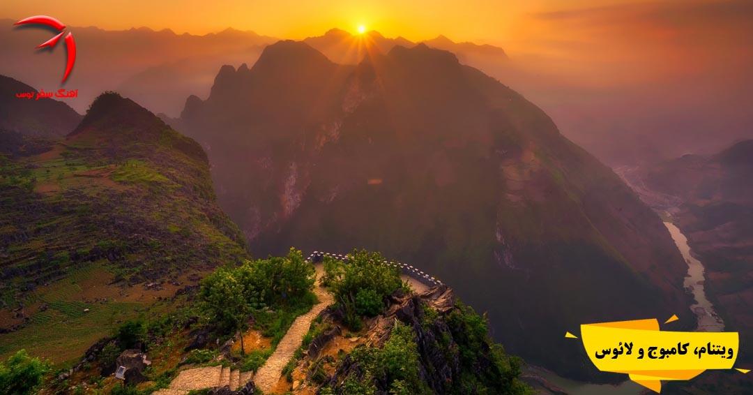 ویتنام، کامبوج و لائوس