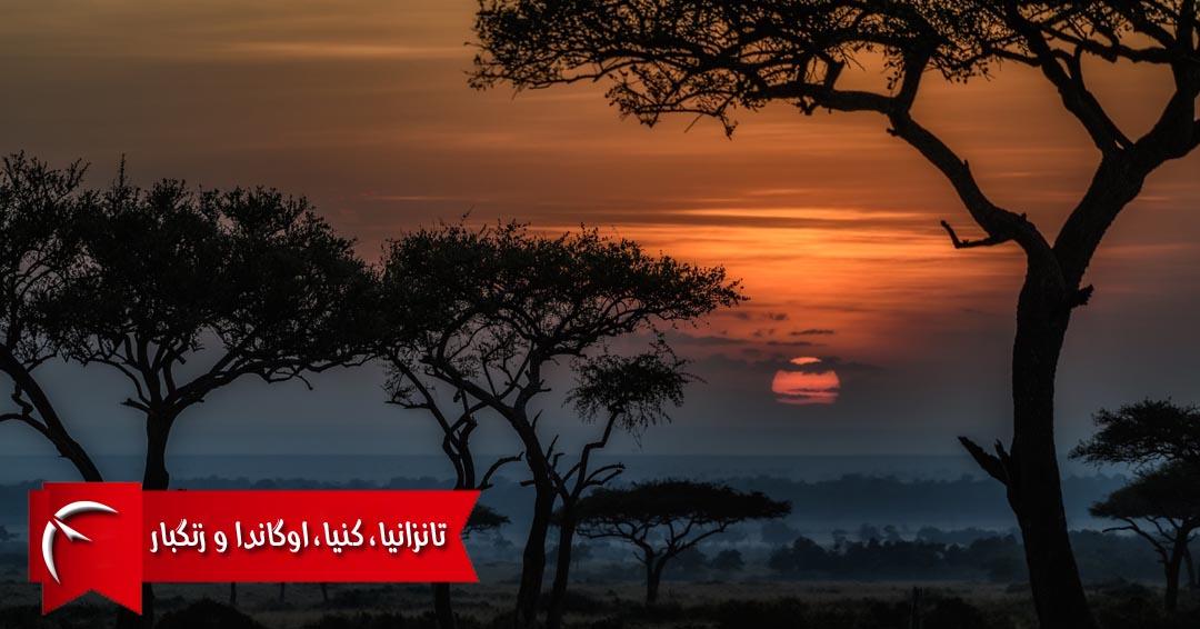 تانزانیا، کنیا، اوگاندا و زنگبار