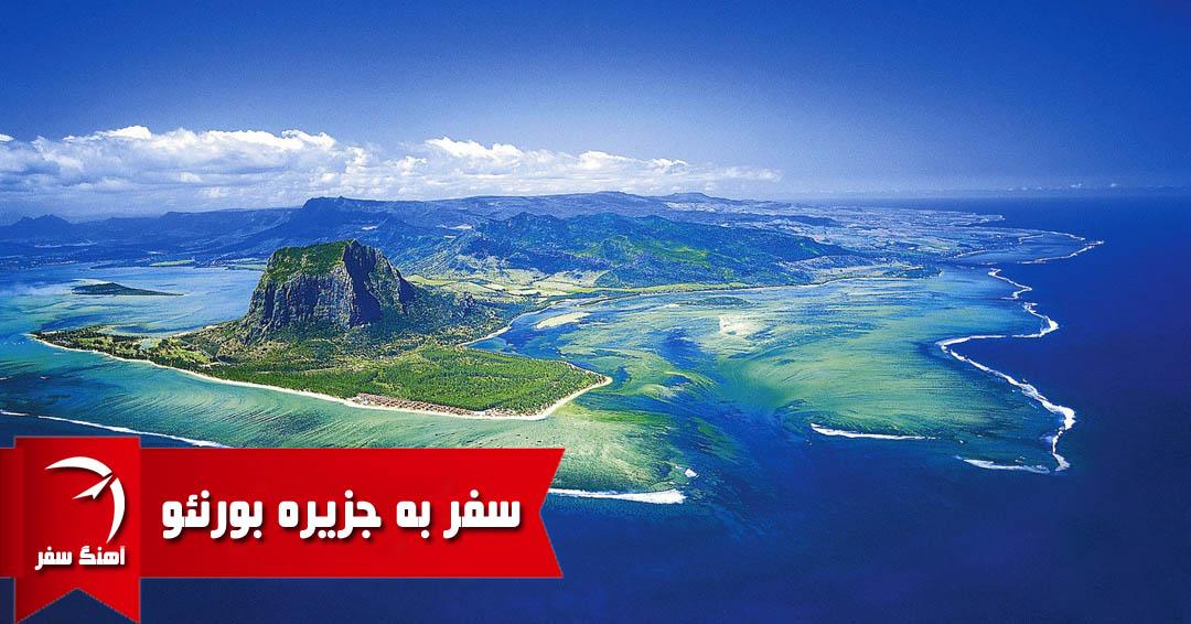 سفر به جزیره بورنئو