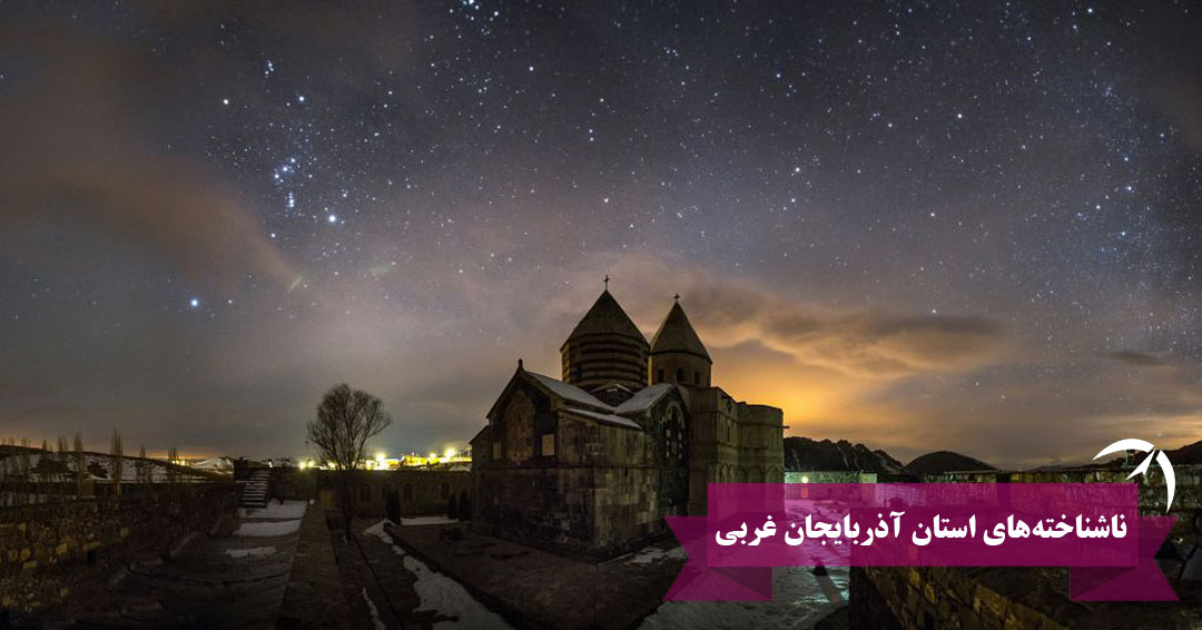 ناشناخته های گردشگری استان آذربایجان غربی