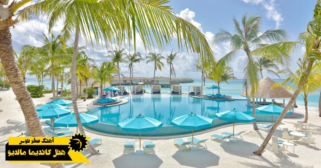 اطلاعات کامل هتل 5 ستاره کاندیما مالدیو