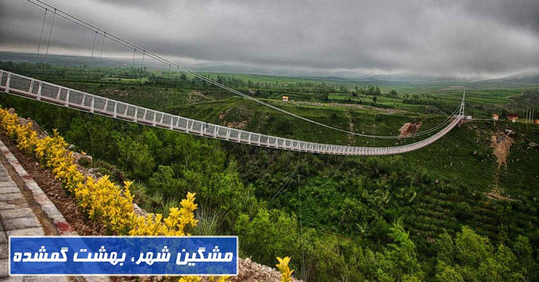 مشگین شهر، بهشت گمشده ایران