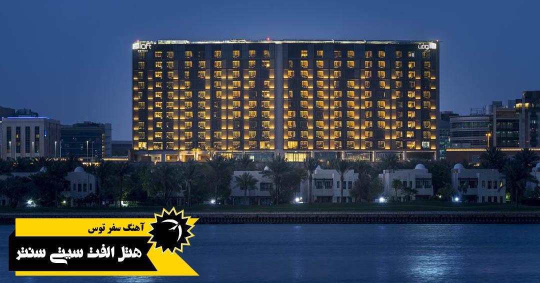 هتل 4 ستاره الفت سیتی سنتر دیره
