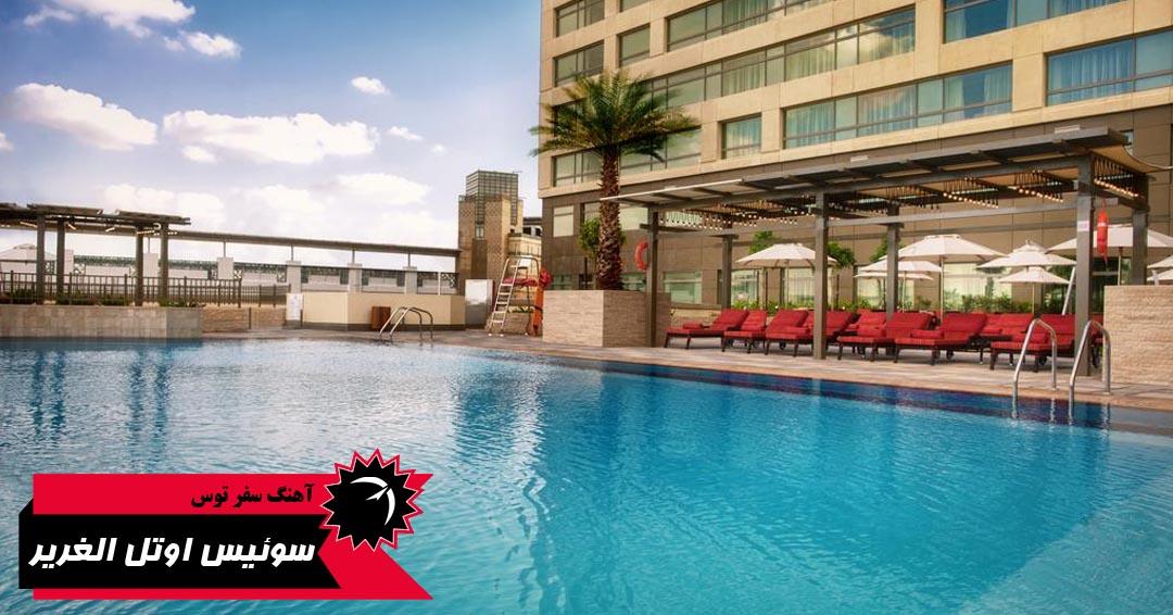 هر آنچه درباره هتل سوئیس اوتل الغریر دبی باید بدانید.
