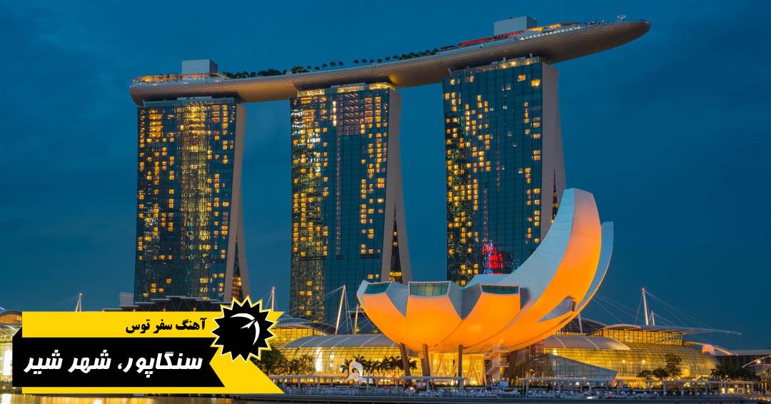 راهنمای سفر به سنگاپور، شهر شیر