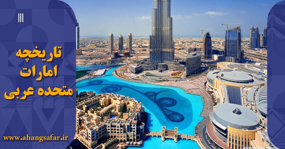 تاریخچه امارات متحده عربی