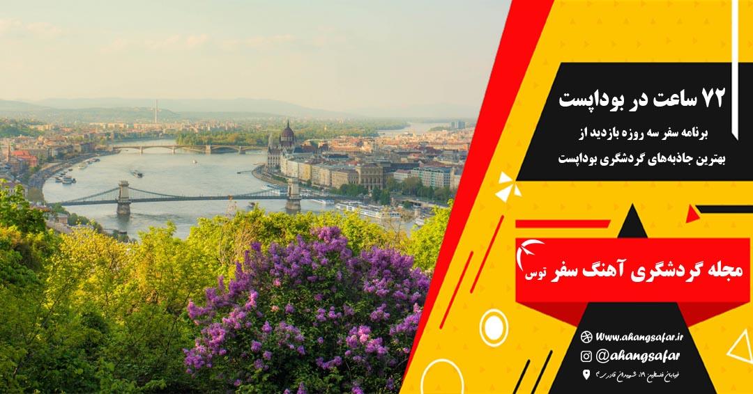 72 ساعت در بوداپست