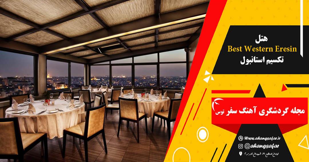 معرفی هتل بست وسترن تکسیم استانبول