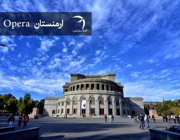 سالن اپرا ارمنستان