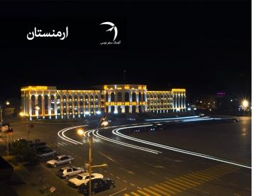 میدان جمهوری ایروان - ارمنستان