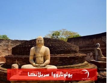 پولونارووا سریلانکا