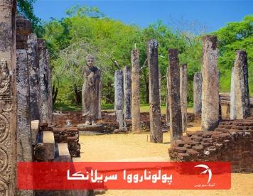 گردشگری پولونارووا سریلانکا