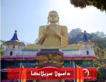 دامبولا سریلانکا