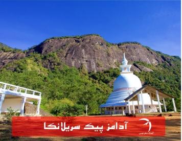 ادامزپیک سریلانکا