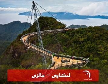 جاذبه های گردشگری لنکاوی مالزی