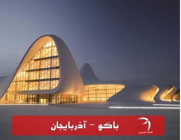 باکو آذربایجان
