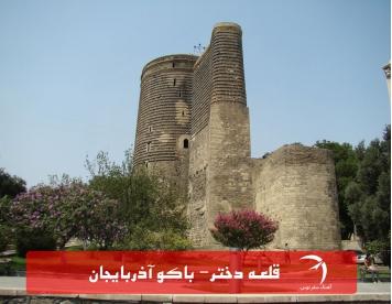 قلعه دختر باکو آذربایجان