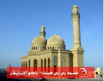 مسجد بی بی هیبت آذربایجان