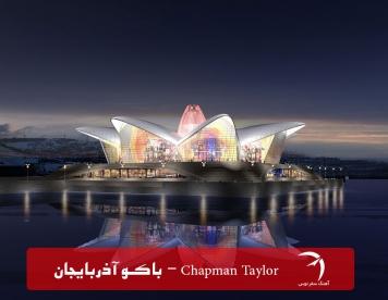 چپمن تیلور آذربایجان