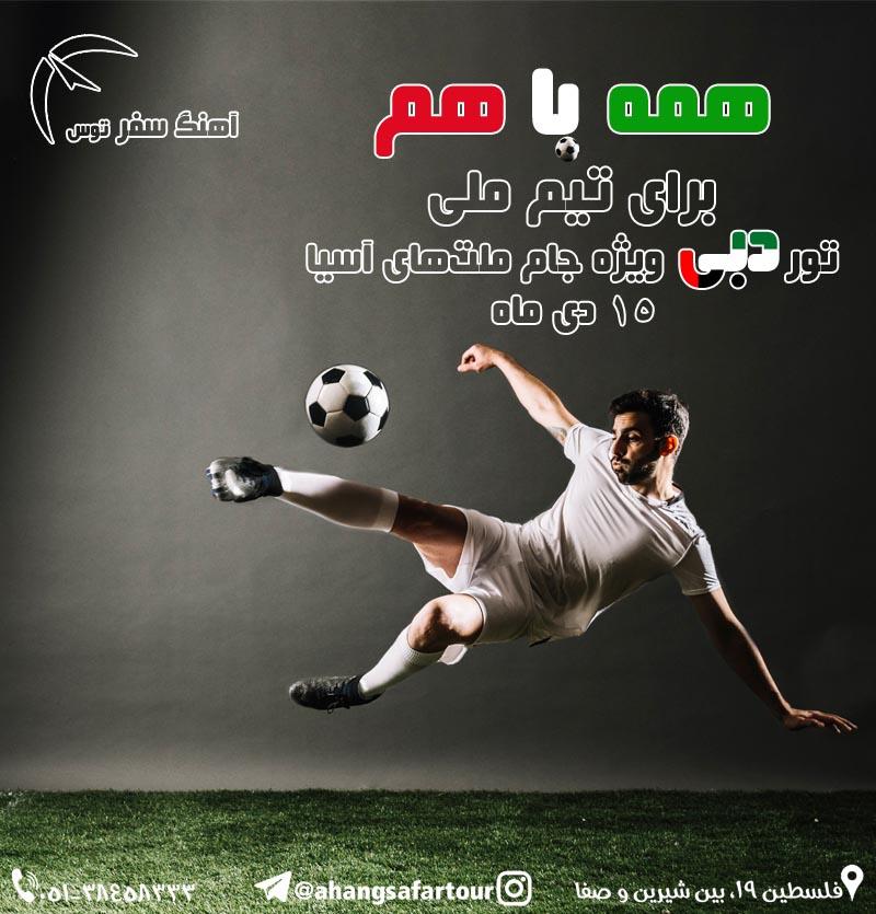 تور امارات ویژه جام ملت های آسیا