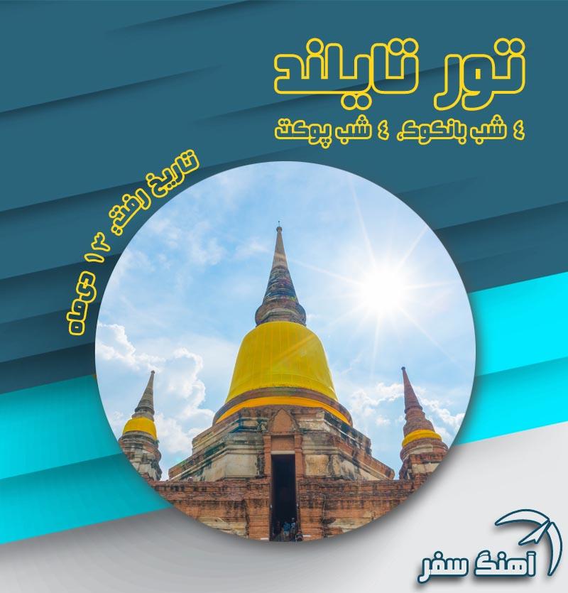 تور تایلند 4 شب بانکوک، 4 شب پوکت
