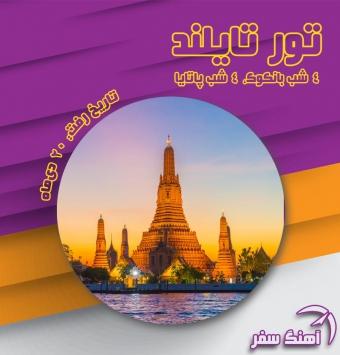 تور بانکوک و پاتایا از مشهد