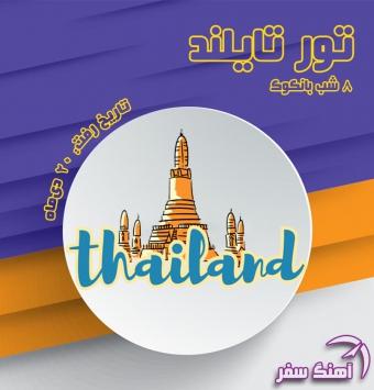 تور بانکوک مستقیم از مشهد