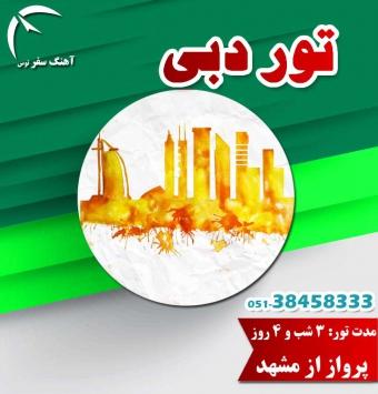 تور دبی از مشهد