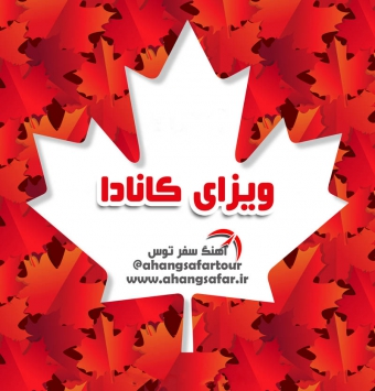 اخذ ویزای توریستی مولتی 5 ساله کانادا