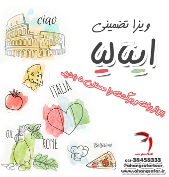 اخذ ویزای تضمینی ایتالیا