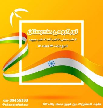 تور هندوستان ویژه نوروز 98 از مشهد